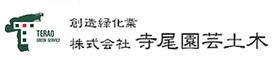 株式会社 寺尾園芸土木